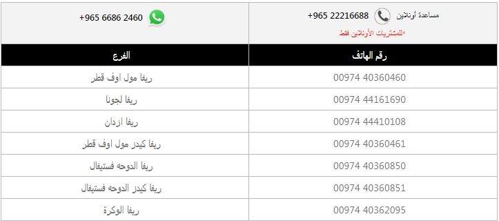 ارقام فروع ريفا قطر